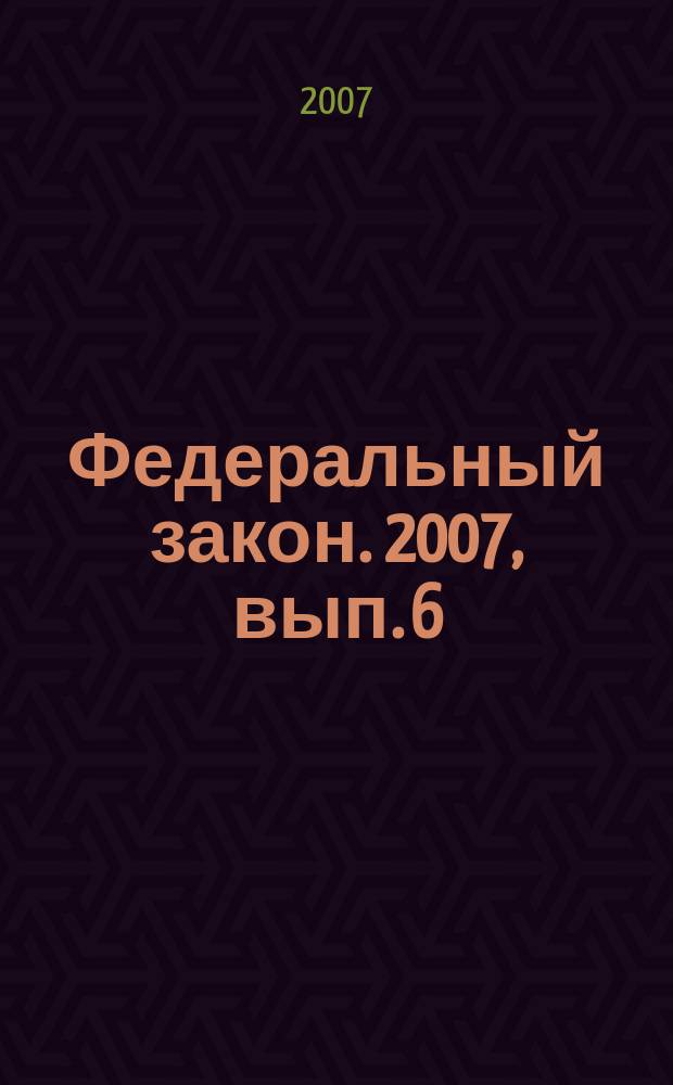 Федеральный закон. 2007, вып. 6 (378) : Об образовании