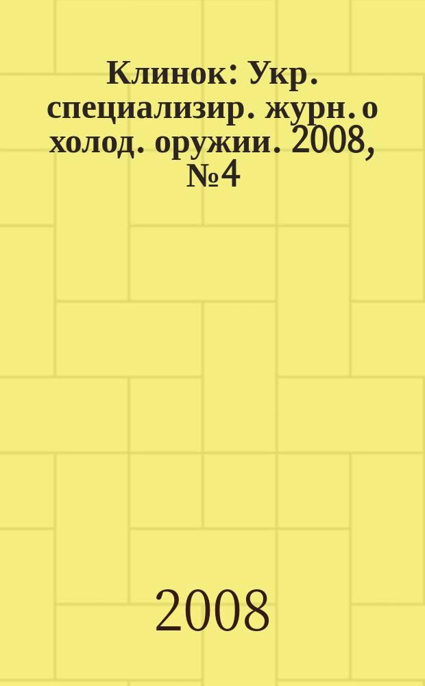 Клинок : Укр. специализир. журн. о холод. оружии. 2008, № 4 (25)