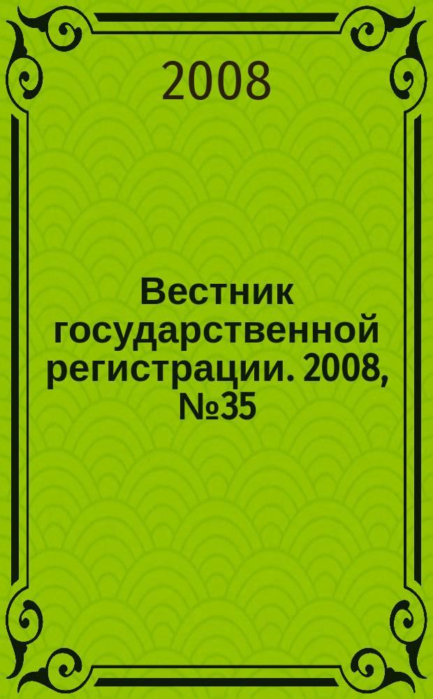 Вестник государственной регистрации. 2008, № 35 (188), ч. 1