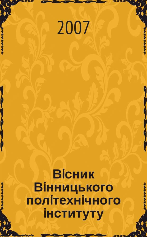 Вiсник Вiнницького полiтехнiчного iнституту : науковий журнал. 2007, № 6 (75)