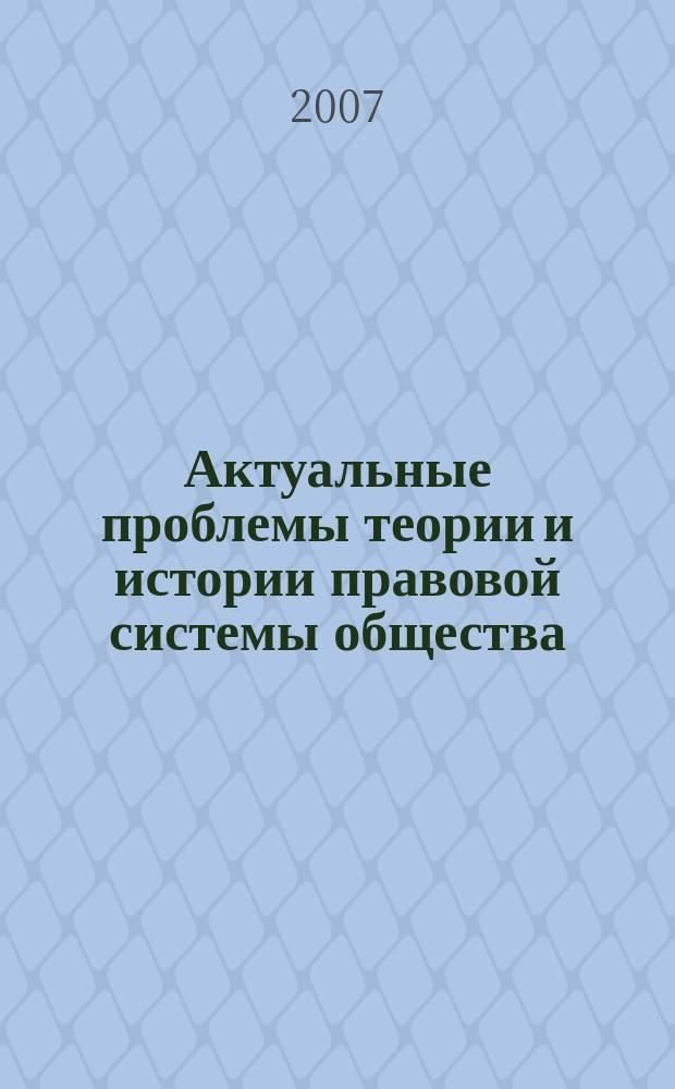 Актуальные проблемы теории и истории правовой системы общества : Сб. науч. тр. Вып. 7, ч. 2