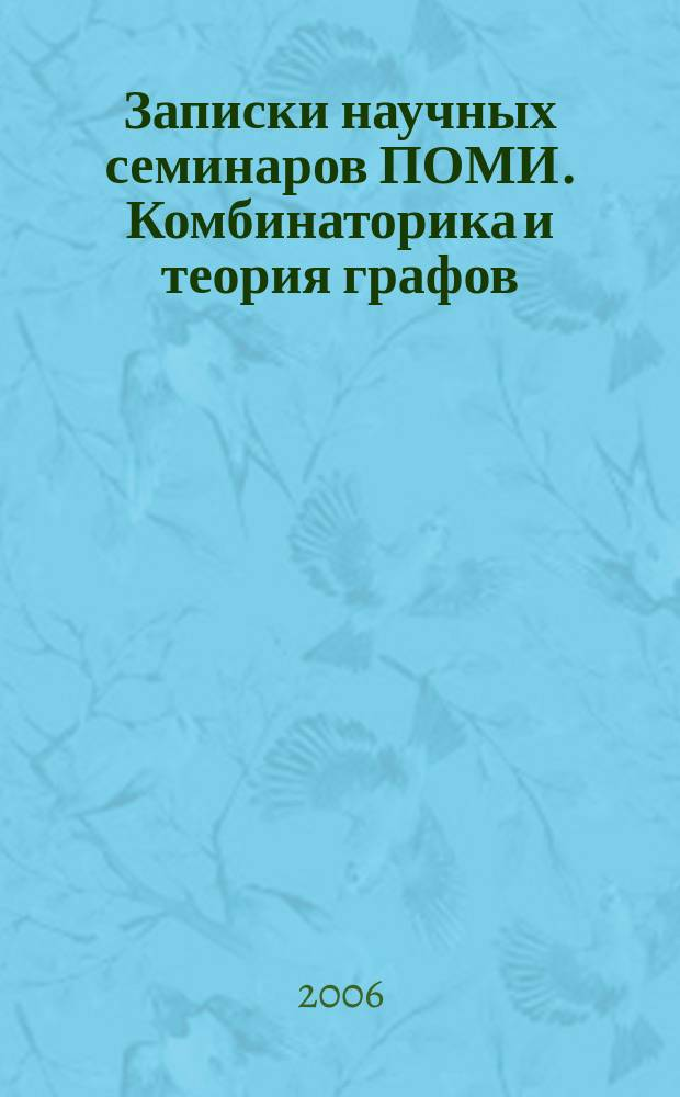 Записки научных семинаров ПОМИ. Комбинаторика и теория графов
