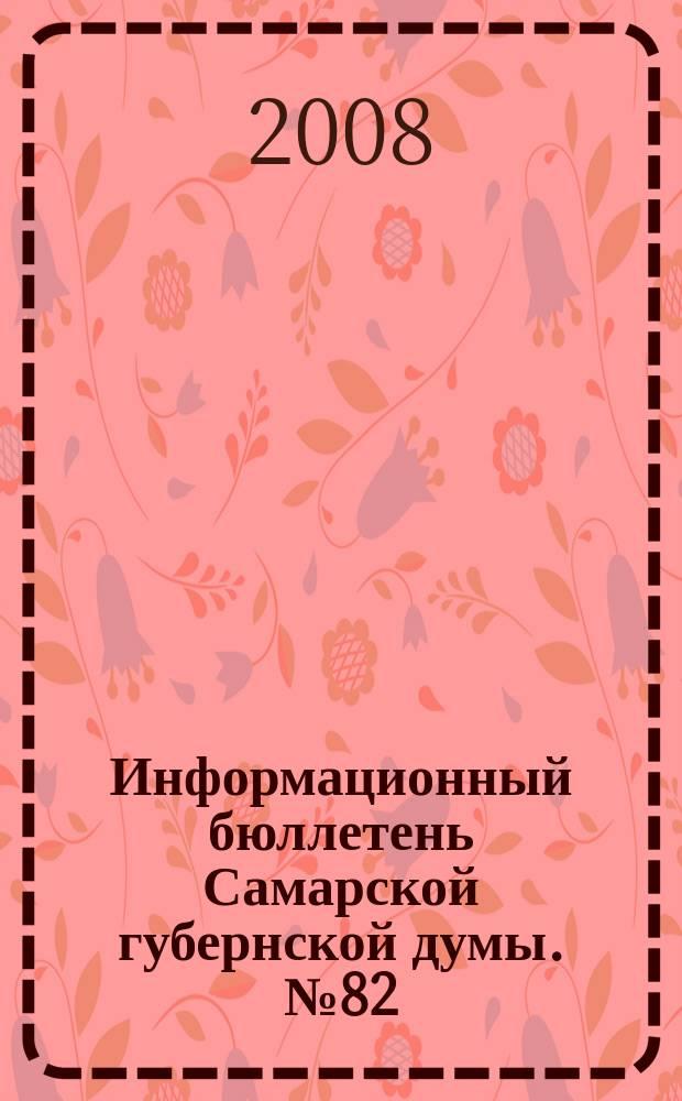 Информационный бюллетень Самарской губернской думы. № 82 (144)