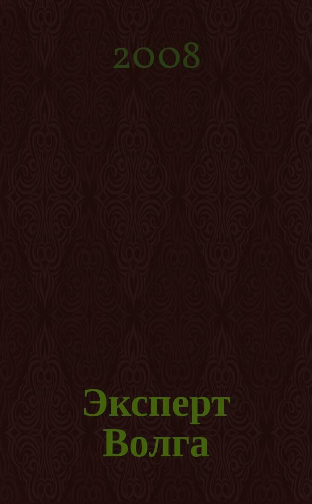 Эксперт Волга : региональный деловой журнал. 2008, № 43 (130)