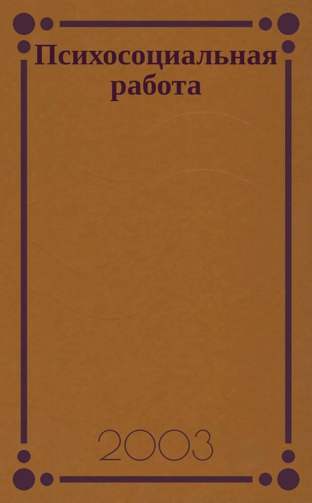 Психосоциальная работа : Бюл. 2003, № 9