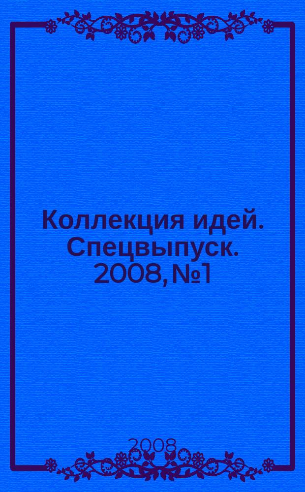 Коллекция идей. Спецвыпуск. 2008, № 1 : Забавные бутерброды