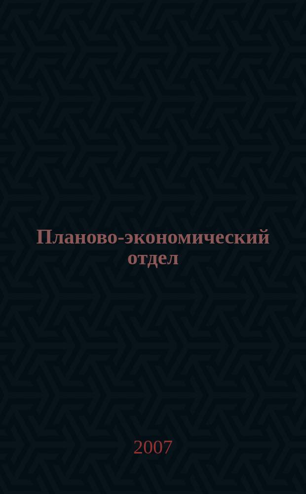 Планово-экономический отдел : Специализир. журн. для экономистов. 2007, спец. вып. : Таможенное регулирование