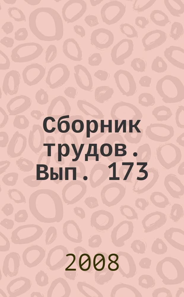 Сборник трудов. Вып. 173 : Звуковое пространство православной культуры