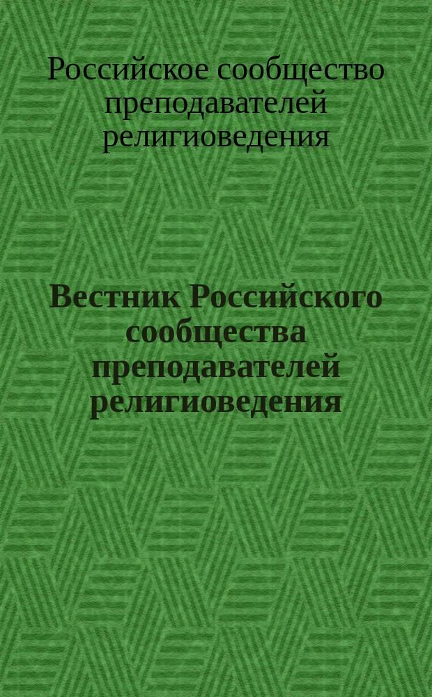 Вестник Российского сообщества преподавателей религиоведения