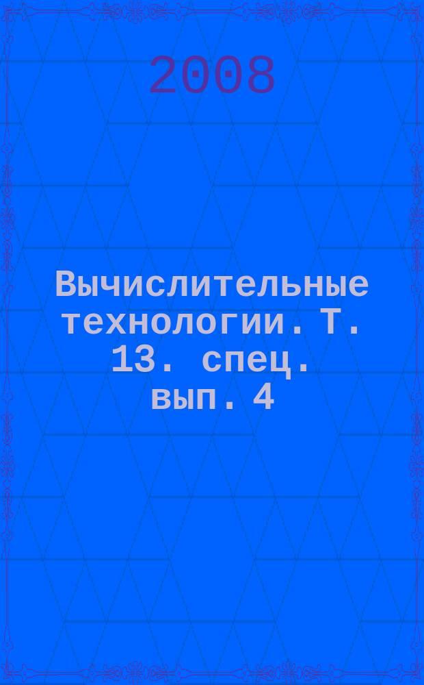 Вычислительные технологии. Т. 13. спец. вып. 4 : Избранные труды молодых ученых Всероссийской конференции по вычислительной математике (КВМ-2007) 18-20 июня 2007 года, Новосибирск