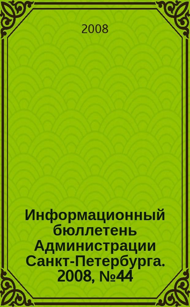 Информационный бюллетень Администрации Санкт-Петербурга. 2008, № 44 (595)