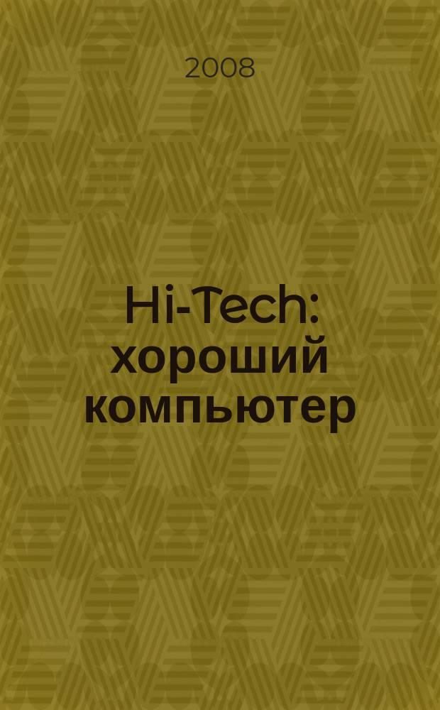 Hi-Tech: хороший компьютер: компьютеры и переферия : рекламное издание. 2008, № 20 (110)