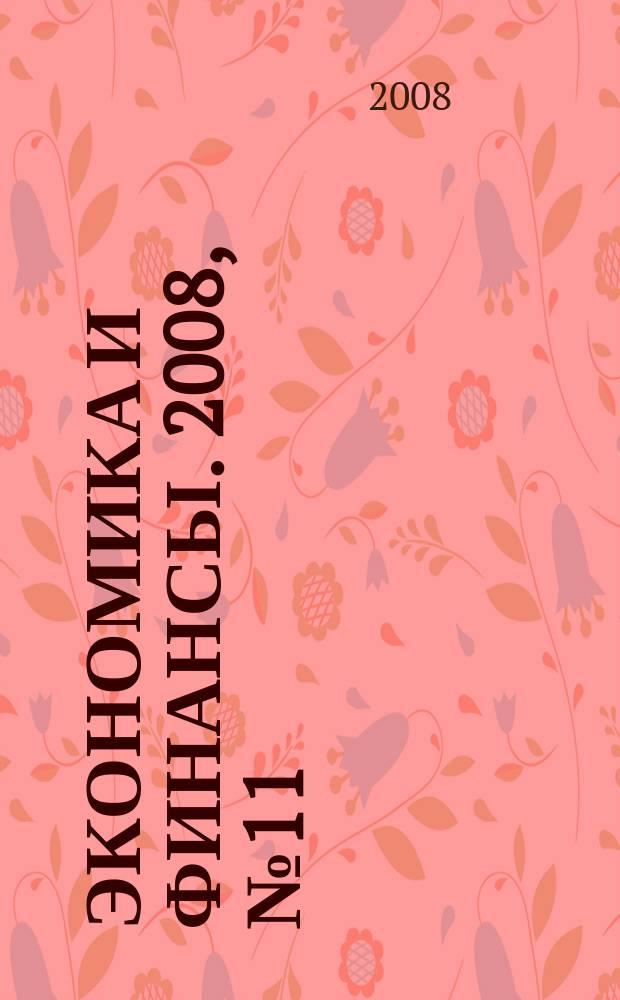 Экономика и финансы. 2008, № 11 (150)