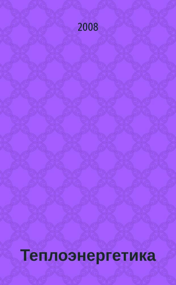 Теплоэнергетика : Орган М-ва электростанций и электропром. СССР, М-ва трансп. и тяж. машиностроения СССР и Акад. наук СССР. 2008, № 12