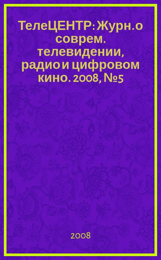 ТелеЦЕНТР : Журн. о соврем. телевидении, радио и цифровом кино. 2008, № 5 (30)