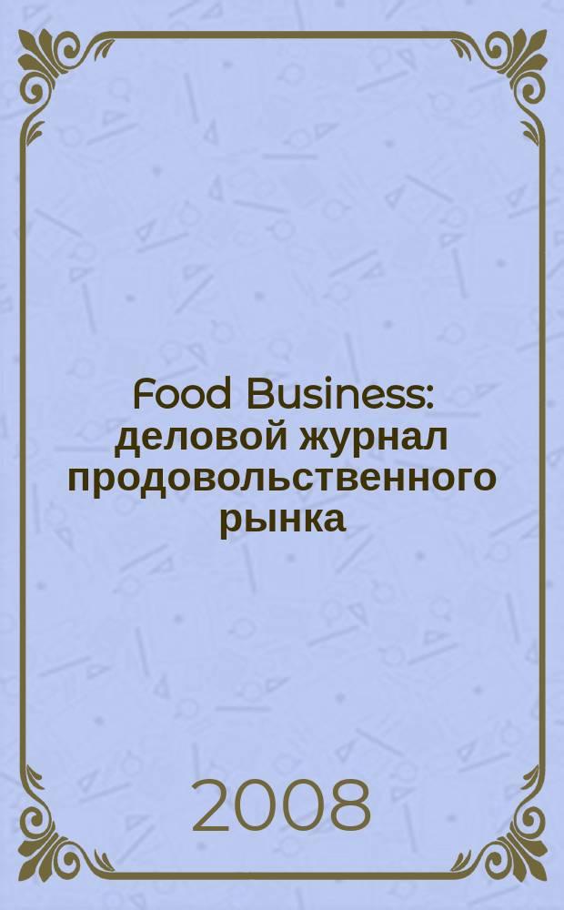 Food Business : деловой журнал продовольственного рынка