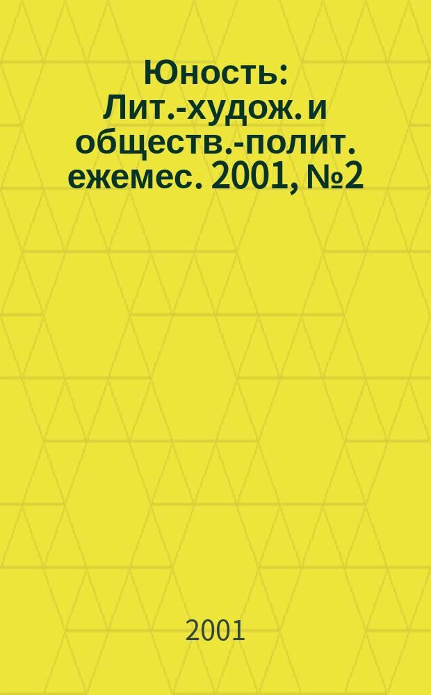 Юность : Лит.-худож. и обществ.-полит. ежемес. 2001, №2(542)