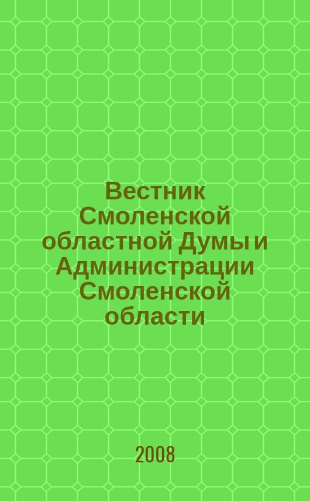 Вестник Смоленской областной Думы и Администрации Смоленской области : Офиц. изд. 2008, № 12, ч. 4