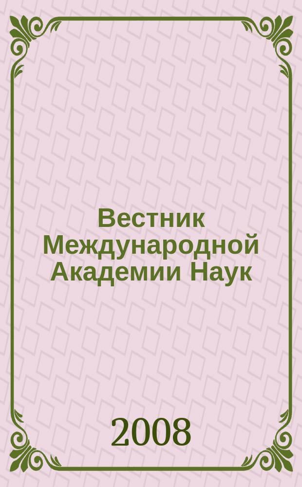 Вестник Международной Академии Наук (Русская секция) : периодический рецензируемый научно-информационный журнал. 2008, № 2