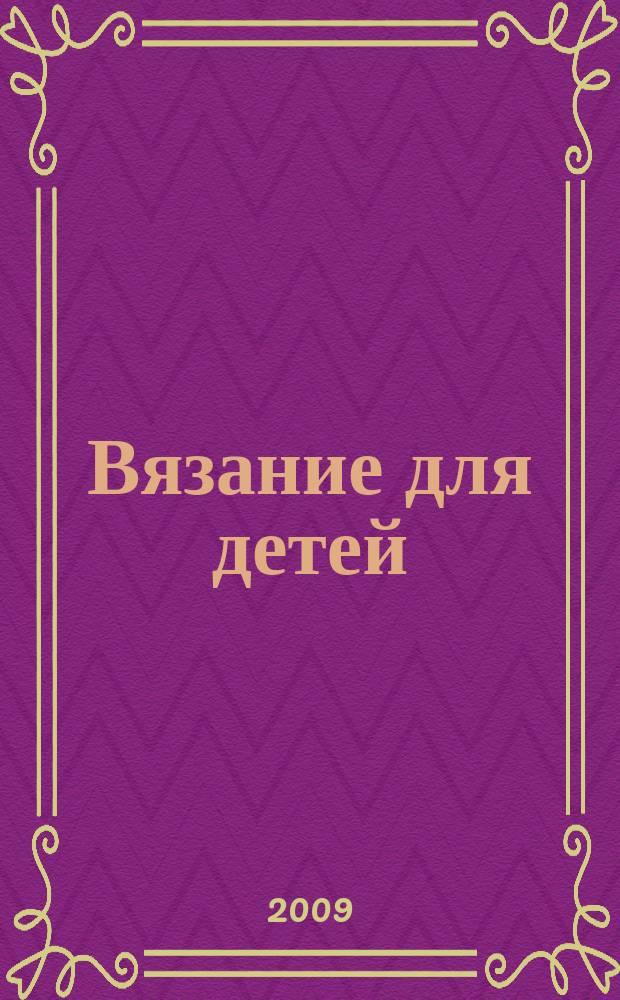 """Вязание для детей : специальный выпуск журнала """"Сабрина"""". 2009, № 2"""
