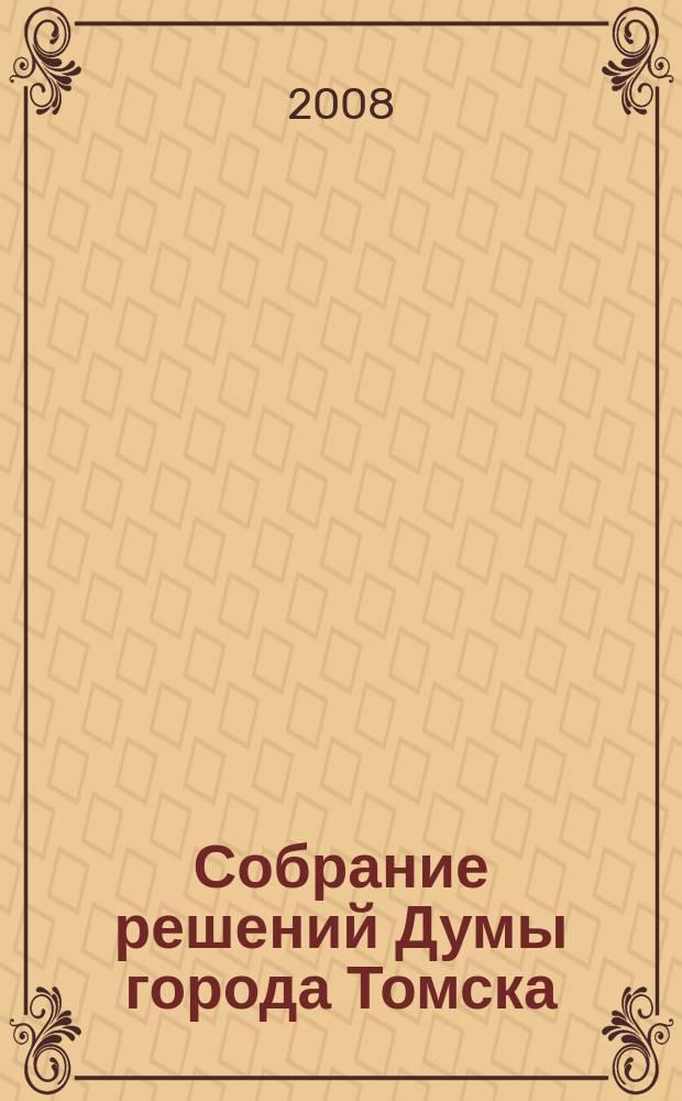 Собрание решений Думы города Томска : официальное издание. 2008, № 35, ч. 2 35 Собрания IV созыва