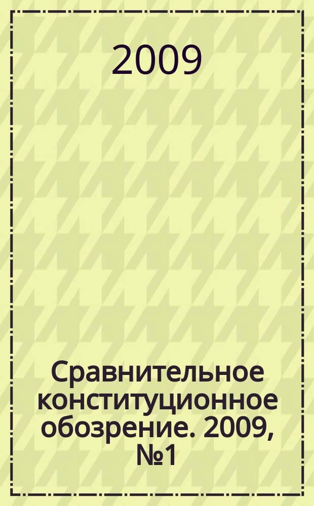 Сравнительное конституционное обозрение. 2009, № 1 (68)