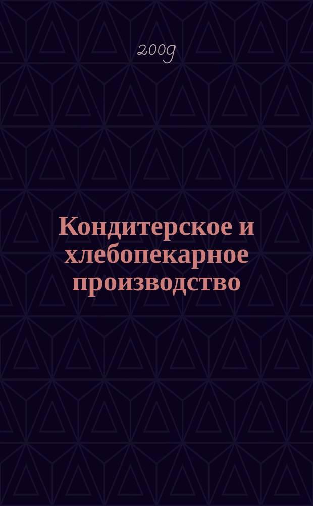 Кондитерское и хлебопекарное производство : Специализир. информ. бюл. 2009, № 2 (89)