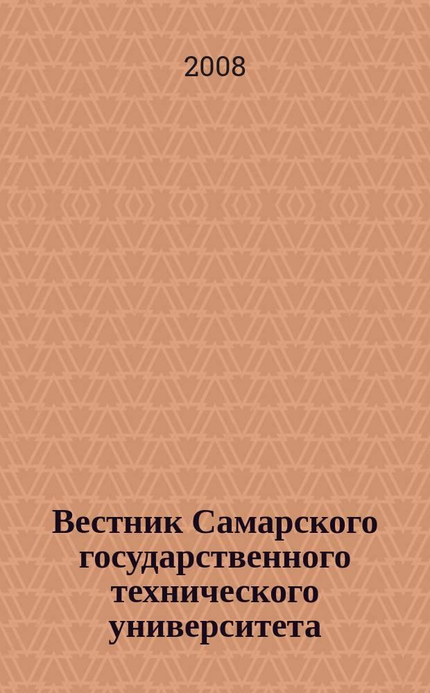 Вестник Самарского государственного технического университета : научный журнал. 2008, № 2 (22)
