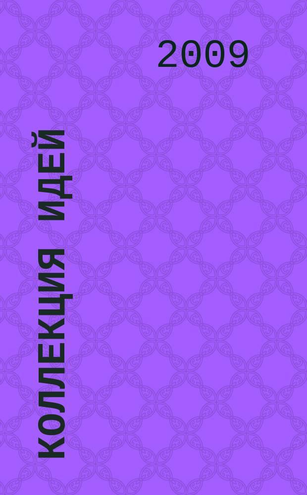 Коллекция идей : журнал для умелых ребят. 2009, № 6 (98)