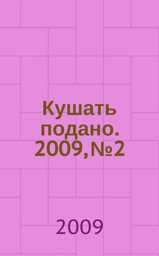 Кушать подано. 2009, № 2