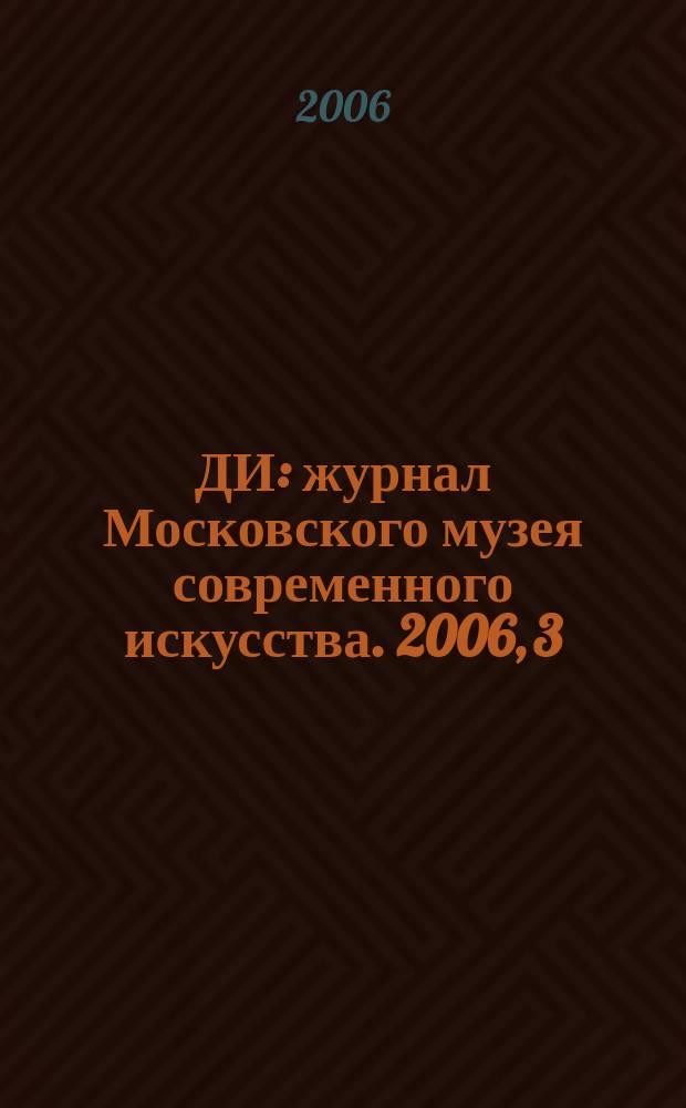 ДИ : журнал Московского музея современного искусства. 2006, 3