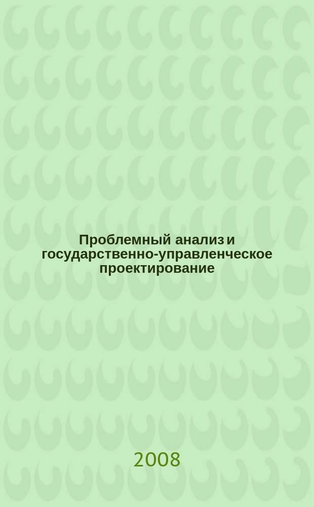 Проблемный анализ и государственно-управленческое проектирование : политология, экономика, право : научный журнал