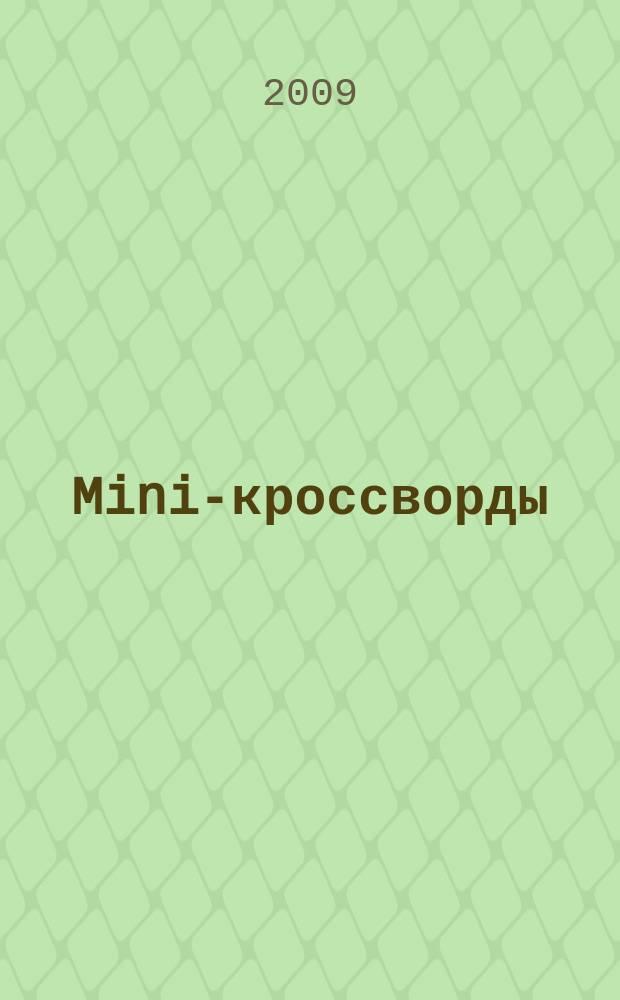 Mini-кроссворды : журнал скандинавских кроссвордов. 2009, № 7 (220)