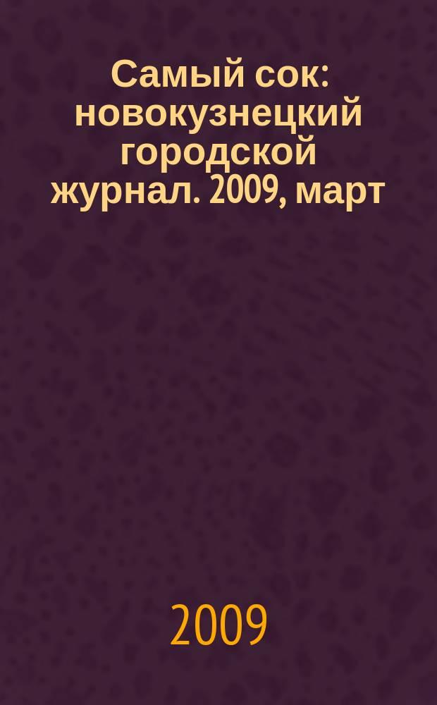 Самый сок : новокузнецкий городской журнал. 2009, март