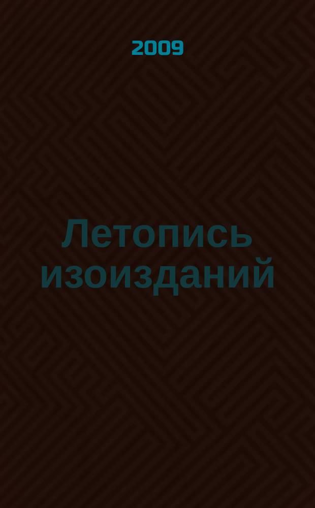 Летопись изоизданий : Орган гос. библиографии СССР. 2009, 1