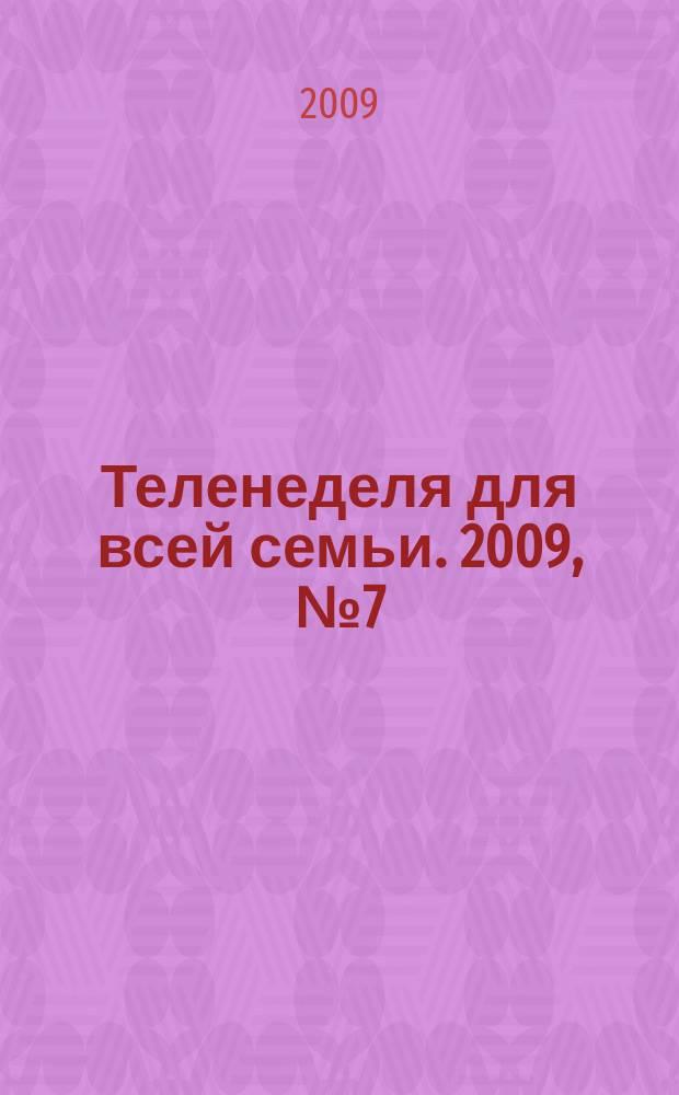 Теленеделя для всей семьи. 2009, № 7 (129)