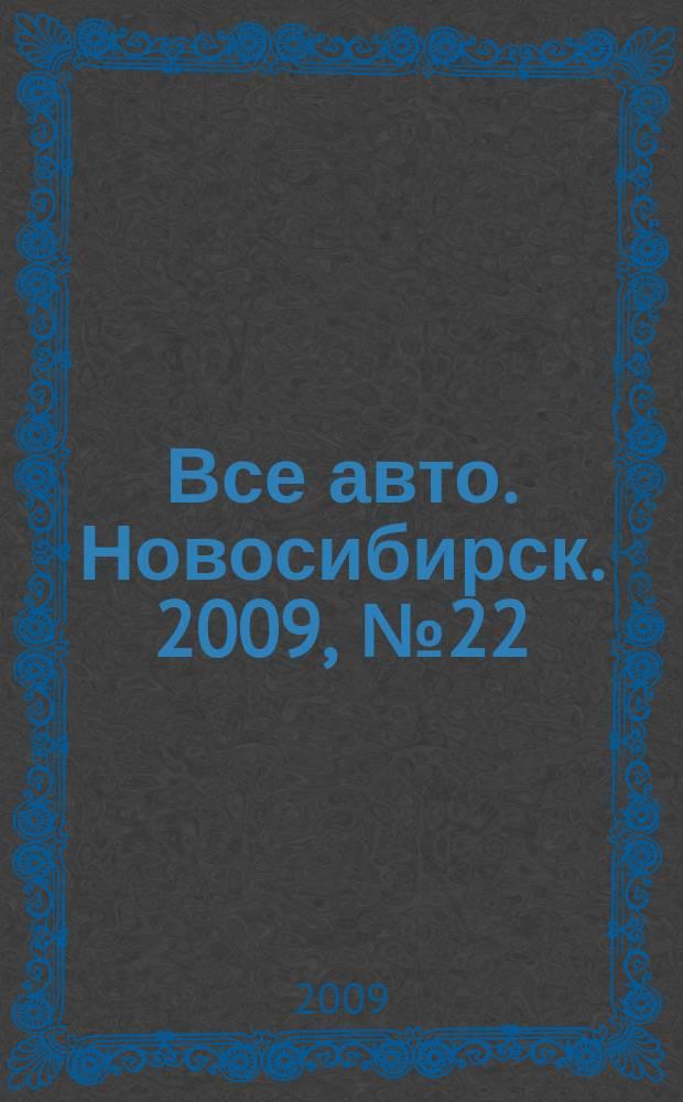 Все авто. Новосибирск. 2009, № 22 (89)