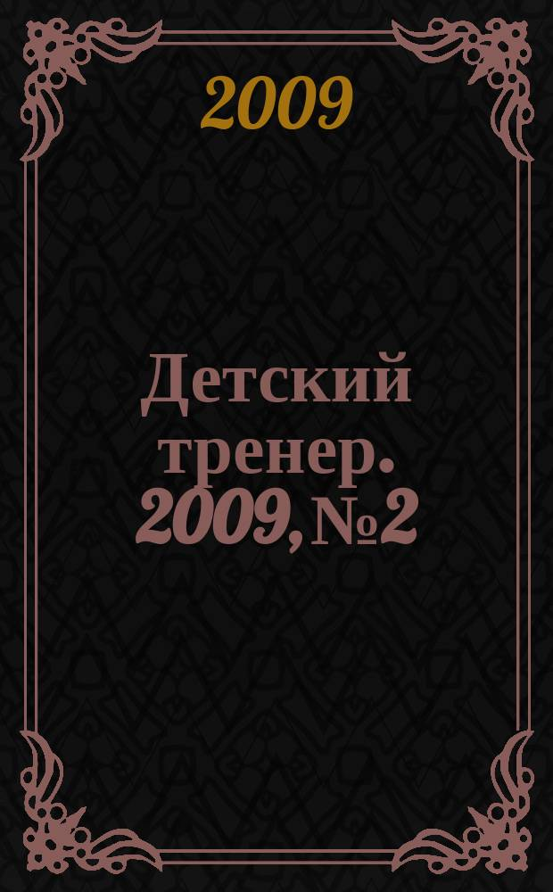 Детский тренер. 2009, № 2
