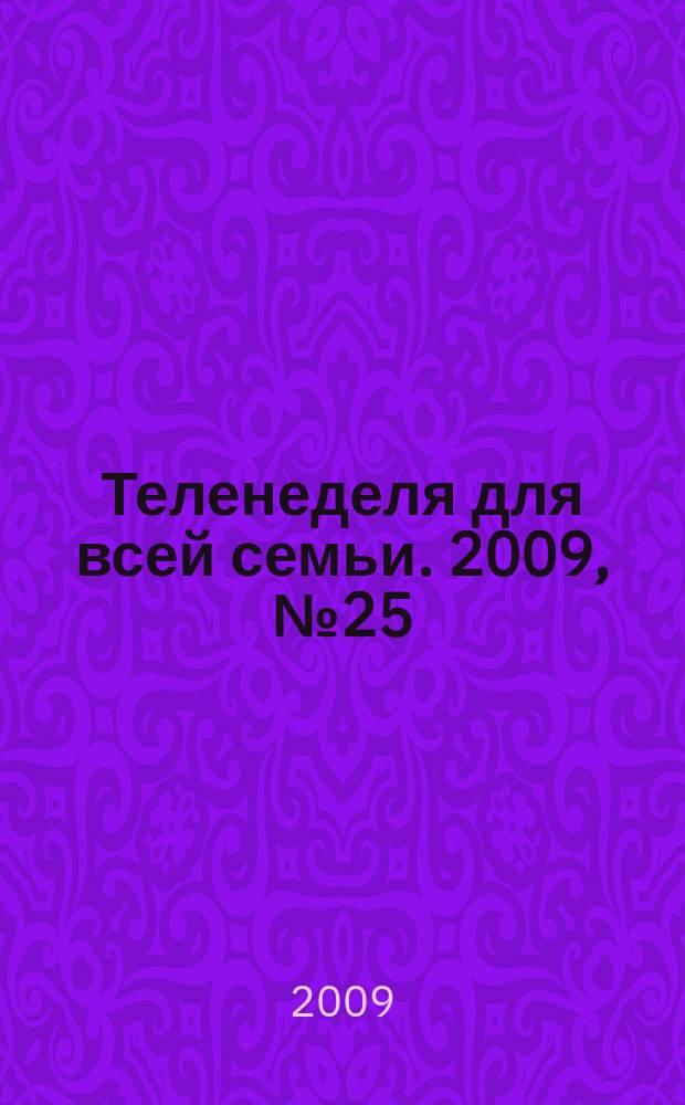 Теленеделя для всей семьи. 2009, № 25 (91)