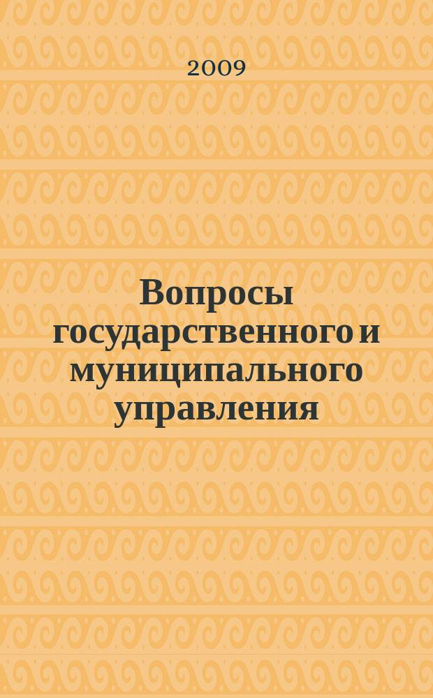 Вопросы государственного и муниципального управления : ежеквартальный научно-образовательный журнал. 2009, № 2