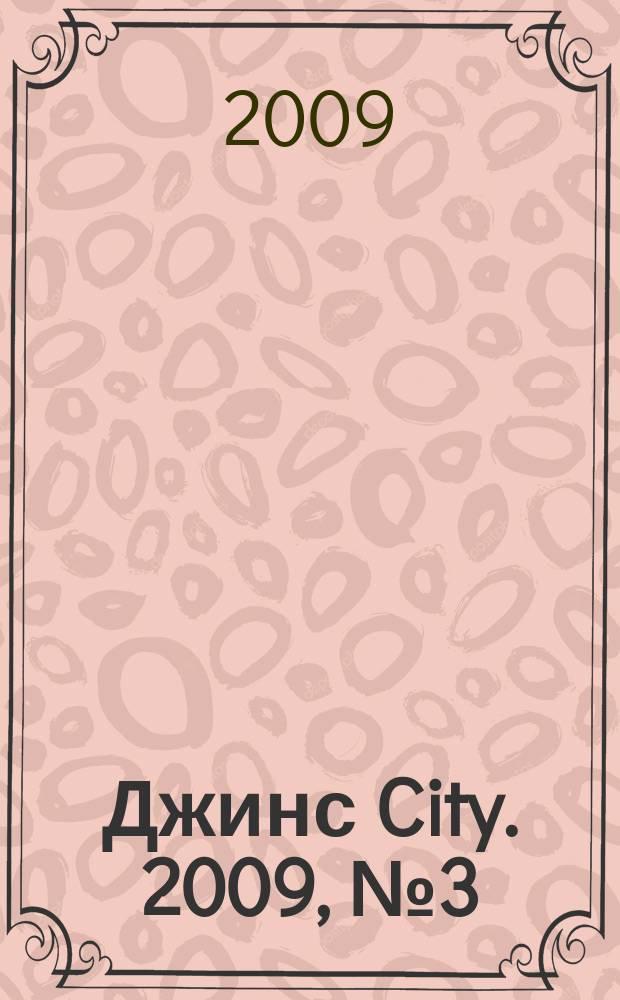 Джинс City. 2009, № 3 (16)