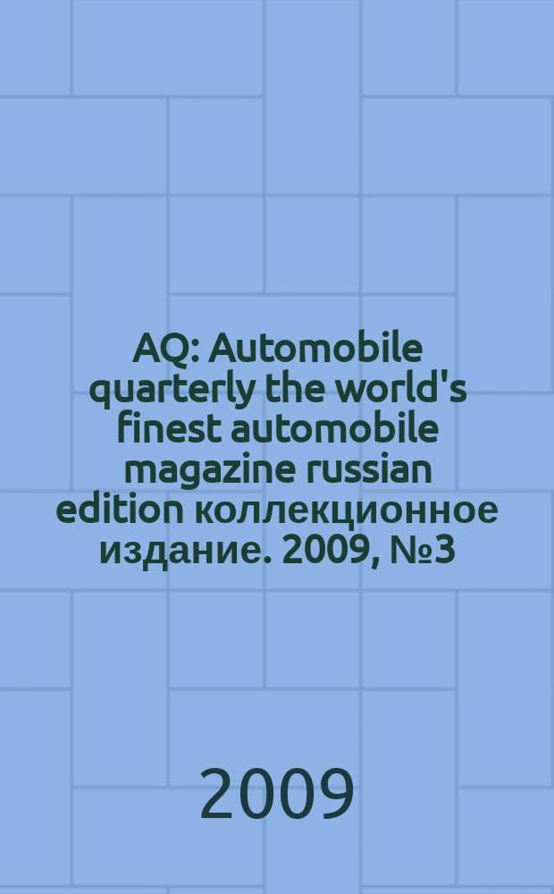 AQ : Automobile quarterly the world's finest automobile magazine russian edition коллекционное издание. 2009, № 3 (8)