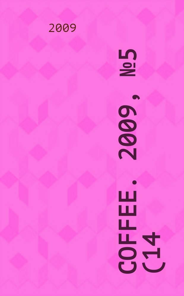 Coffee. 2009, № 5 (14)