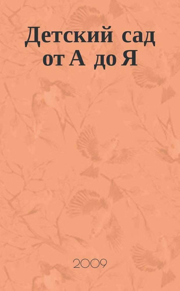 Детский сад от А до Я : Науч.-метод. журн. для педагогов и родителей. 2009, № 4 (40)