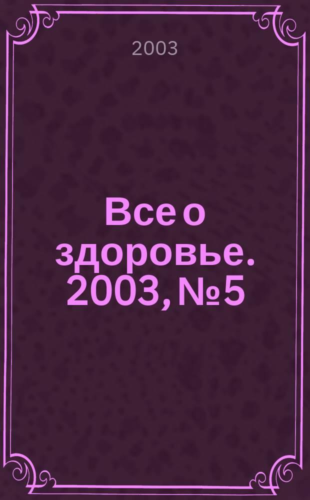 Все о здоровье. 2003, № 5