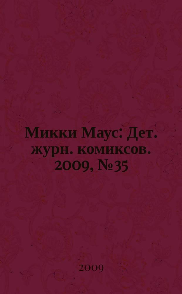 Микки Маус : Дет. журн. комиксов. 2009, № 35 (485)