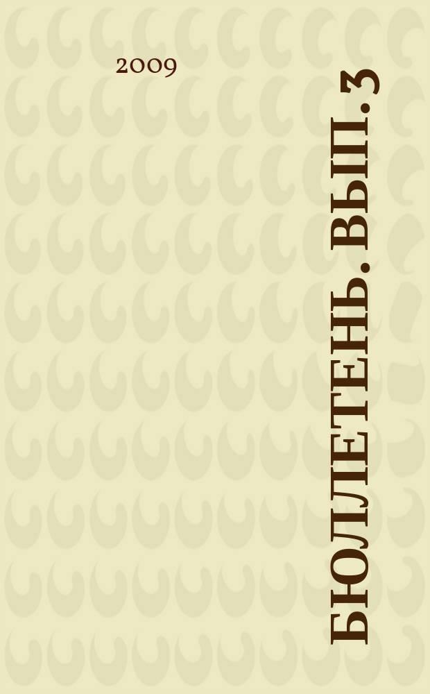 Бюллетень. Вып. 3 : Россия в международных конфликтах начала XX века