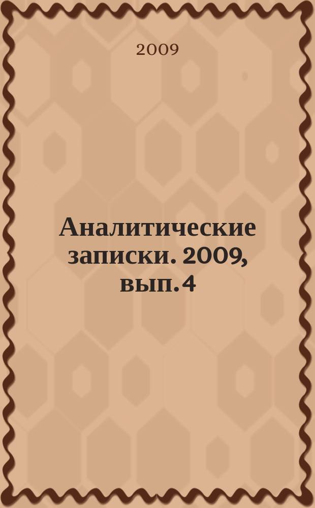 Аналитические записки. 2009, вып. 4 (44) : Государство и цивилизация в современных международных отношениях