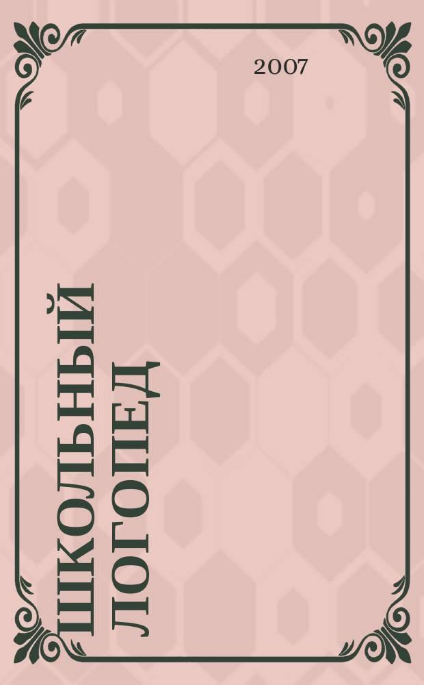 Школьный логопед : практический и методический журнал. 2007, № 6 (21)