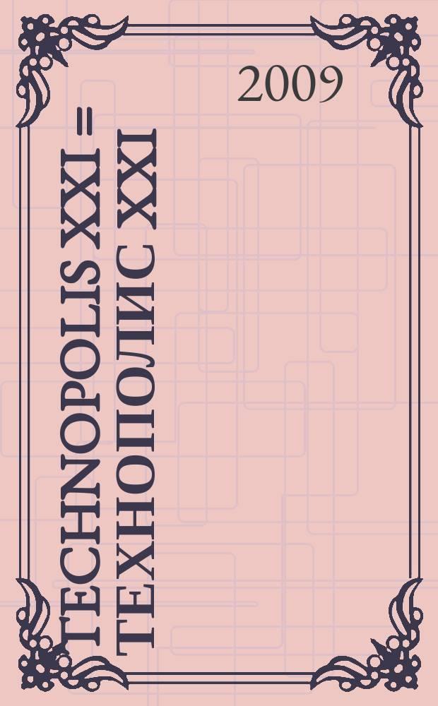 Technopolis XXI = Технополис XXI : журнал промышленного, научно-технического и экономического развития